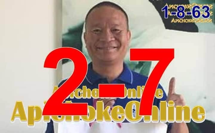 Thai lottery 2020 Result Sixline Single Sure Paper 1 August 20  |1 August 2020