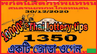 Thai Lottery blue sea paper Free Tips