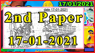 Thai lottery Complete second paper 17-01-2021