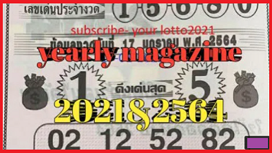 Thailand Lottery full year tips paper 17 january 2564