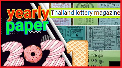 Thailand lottery magazine paper complete book 2564