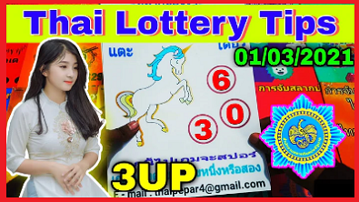 Thailand Lottery 3up tips open digit pass formula 1 March 2021