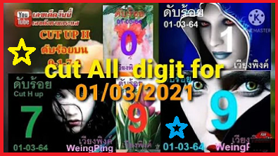 Thailand Lottery Final cut digits 3up down 1-03-2021