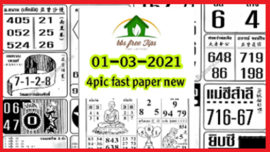 Thailand Lottery First 4Pic Paper 1-3-2021