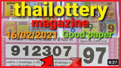 Thailand lottery magazine paper 16/02/2021