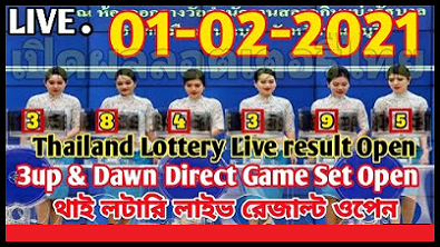 Thailand lottery result today 1st February 2021