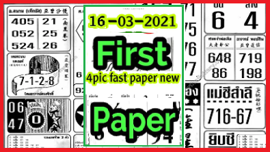 Thai lottery first paper and 4pc full paper 16 March 22021