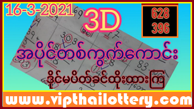 Thailand Lottery 3d VIP Master Tips Formula 16 March 2021