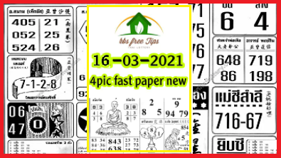 Thailand lottery first 4pic paper tips 16-03-2021