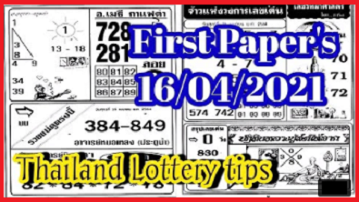 Thai Lottery 1st Paper 2021