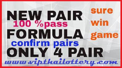 Thailand Lottery Fix 100% pair vip formula 16-04-2021