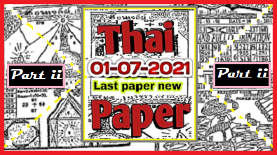 Thai government lottery last paper 01/07/2021