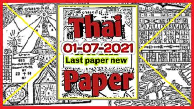 Thai Lottery Last Paper 01-07-2021 Final Vip Tips