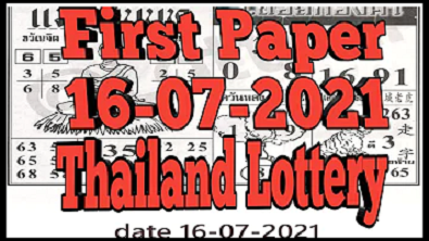 Thai Government Lottery Tips First Paper july 16, 2564