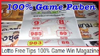 Thai Lotto Free Tips 100% Game Win Magazine Paper 16/07/2564