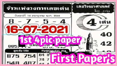 Thailand lottery 1st 4pic new paper 16-07-2021