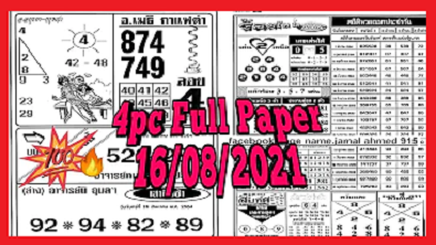 Thai Lottery VIP New Guess Paper full magazine 16th August 2021
