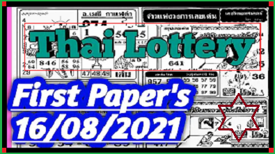 Thailand lottery 4pc first paper 16 August 2564 (1st paper) 16/8/2021