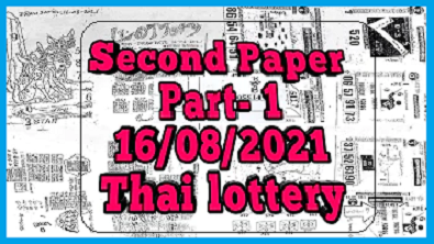 Thailand lottery Second paper full hd 16-08-2021