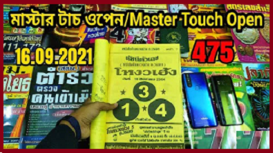 Thai Lottery 16.09.2021 3up Single digit open pair total