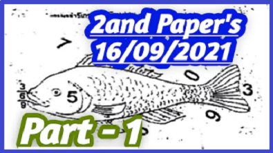 Thai lottery 2nd paper 1st part 16-09-2021