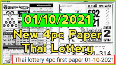 Thai lottery 4pc first paper 01-10-2021
