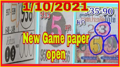 Thai lottery game open single digit 1st October 2564 100% Sure Win