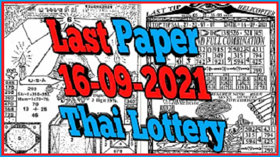 Thailand Government Lottery last paper new 16-09-2021 sure win tip