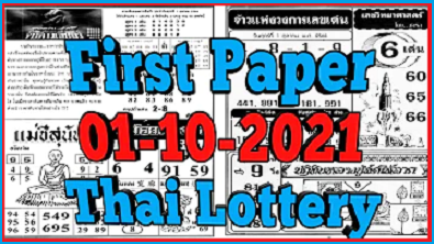 Thailand lottery vip new First paper 1st October 2564